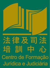 法律及司法培訓中心